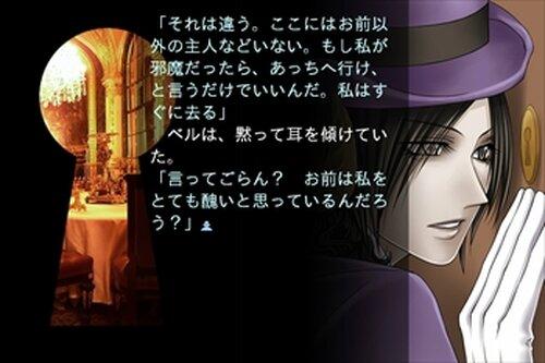 ma cherie [マ シェリ] ~美女と野獣と見詰める瞳~ Game Screen Shot5