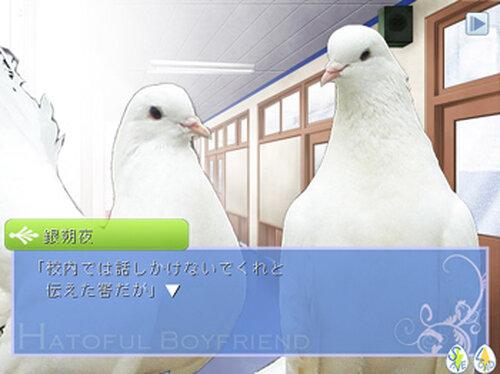 はーとふる彼氏 フリー版 Game Screen Shot4