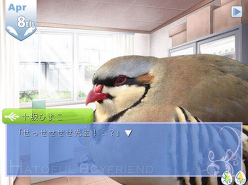 はーとふる彼氏 フリー版 Game Screen Shot5