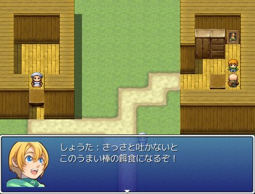しょうたの冒険 Game Screen Shot1