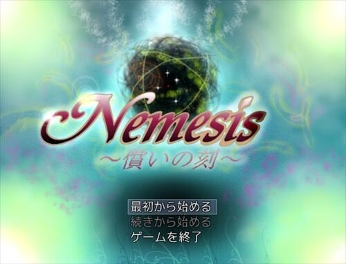 Nemesis ~償いの刻~ Game Screen Shot