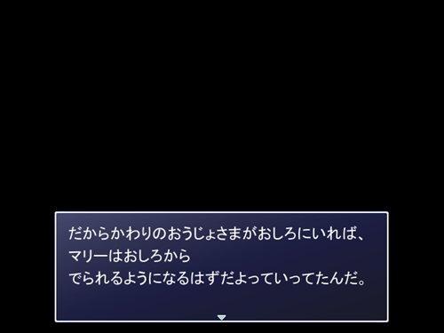 ある少女の日記 Game Screen Shot1