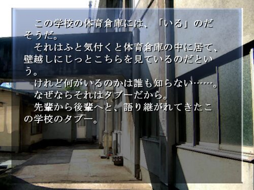 現代怪奇譚外伝~学校七不思議~ Game Screen Shot1