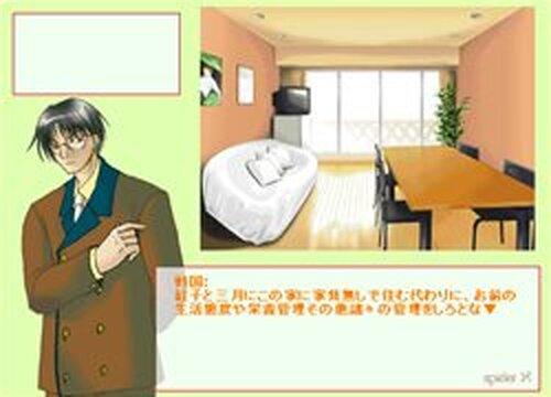 妖2-石碑の伴侶- Game Screen Shots