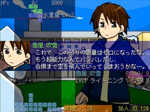 ゆきどけのかぜ Game Screen Shot5