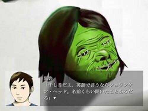 シュランケンヘッド Game Screen Shots