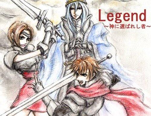 レジェンド~神に選ばれし者~ Game Screen Shot2