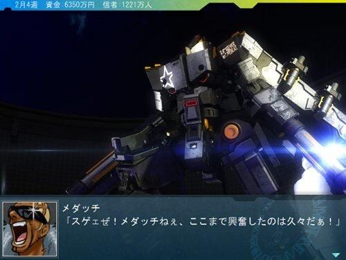宗教戦団オフセイザー 体験版 Game Screen Shot1