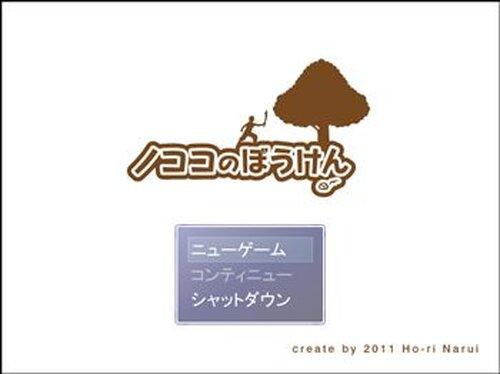 ノココのぼうけん Game Screen Shot2