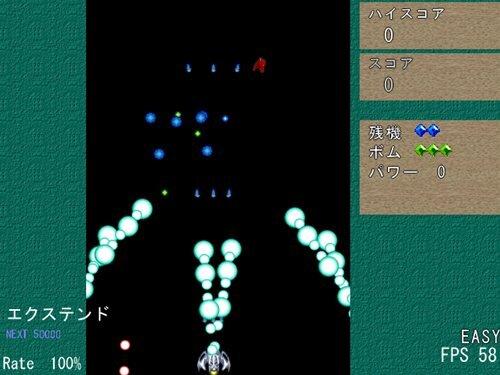 だんまくしゅーてぃんぐ Game Screen Shot1