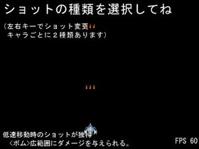 だんまくしゅーてぃんぐ Game Screen Shot3