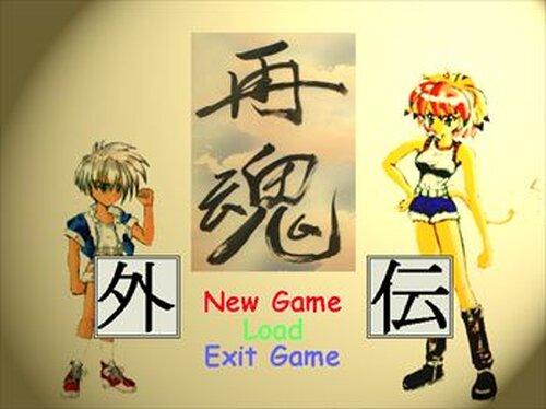 再魂外伝 -サイコがいでん- Game Screen Shot2