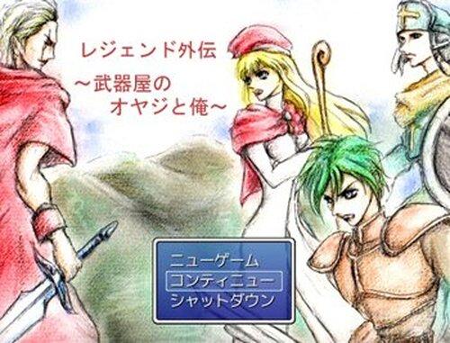 レジェンド外伝~武器屋のオヤジと俺~ Game Screen Shot2