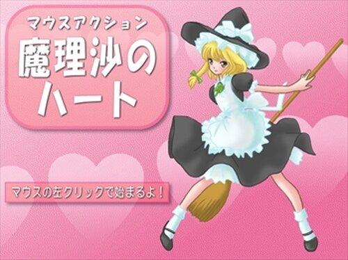 魔理沙のハート Game Screen Shot2