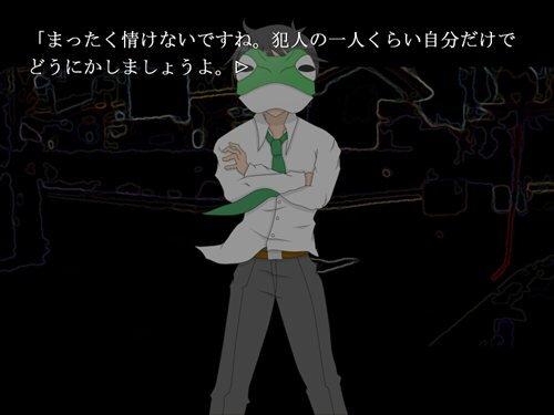 かえると剣鬼序幕~第二幕 Game Screen Shot