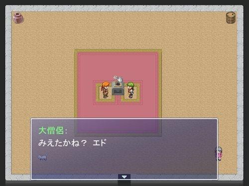 エド・シリーズ 第23話 神の子 Game Screen Shot1