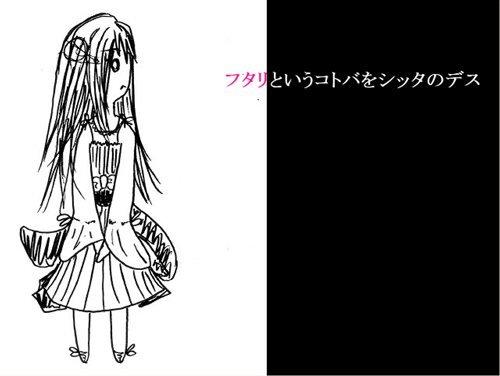 ヒトリ・フタリ Game Screen Shot1