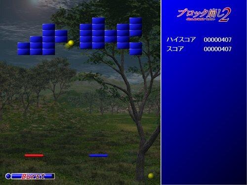 ブロック崩し2 -Double Break- Game Screen Shot