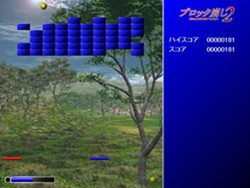 ブロック崩し2 -Double Break- Game Screen Shots