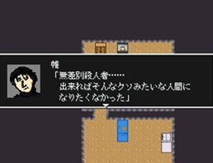 帷ノ世界~ナイトメア・シンドローム~ Game Screen Shot
