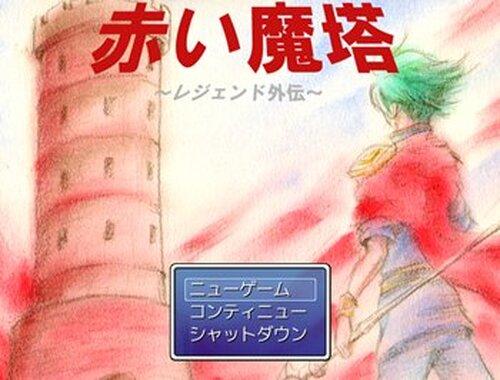 レジェンド外伝~赤い魔塔~ Game Screen Shot2