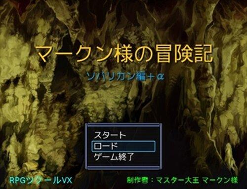 マークン様の冒険記 ソバリカン編+α Game Screen Shot2