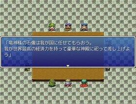 竜神伝説第2部 Game Screen Shot4