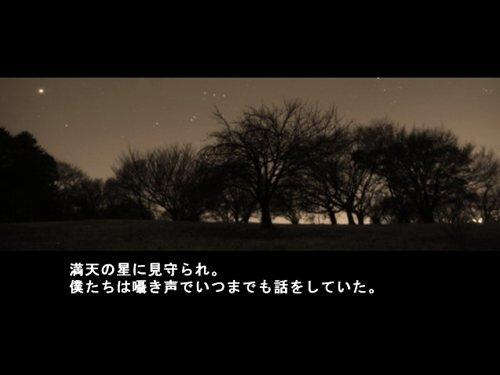 君と再会した日 Game Screen Shot1