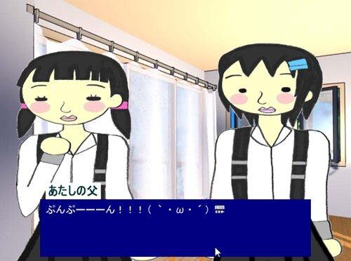 あたしたちは5000円見つけたのっ! Game Screen Shot1