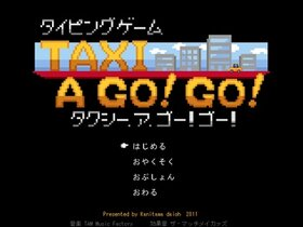 タクシー ア ゴー!ゴー! Game Screen Shot2