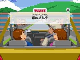 タクシー ア ゴー!ゴー! Game Screen Shot3