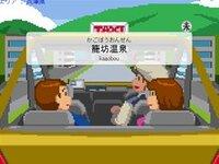 タクシー ア ゴー!ゴー!