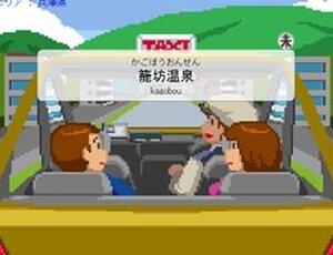 タクシー ア ゴー!ゴー! Game Screen Shot