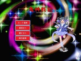鬼神戦記・番外編 Game Screen Shot2