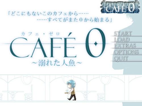 カフェ・ゼロ~溺れた人魚~体験版 Game Screen Shot2