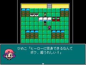 星丸町ヒーローズ Game Screen Shot4