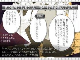 せつなゆ魂 Game Screen Shot2