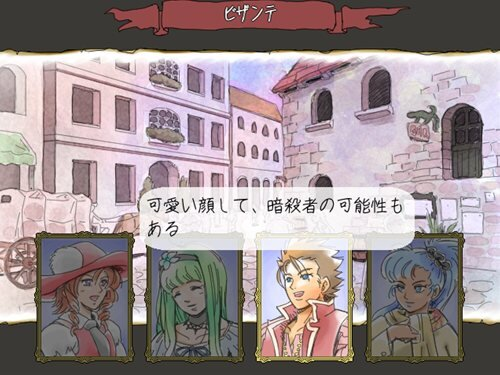 ロマンピースを探して Game Screen Shot1