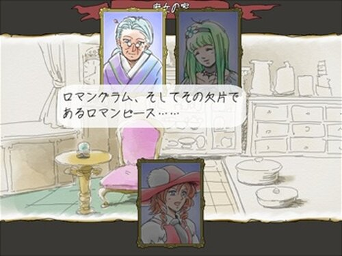 ロマンピースを探して Game Screen Shot4