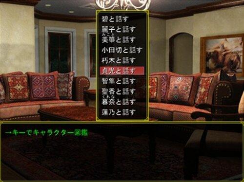 遺伝子レベルの殺意 Game Screen Shot5