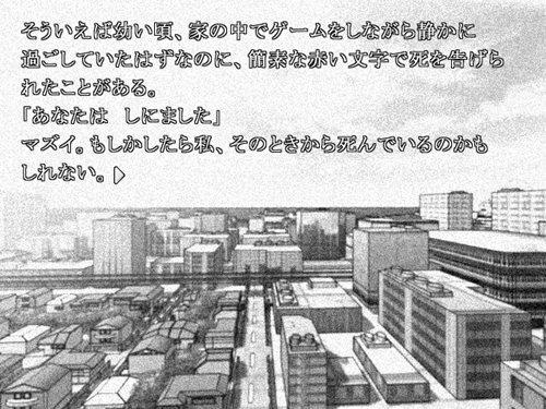 生きる Game Screen Shot