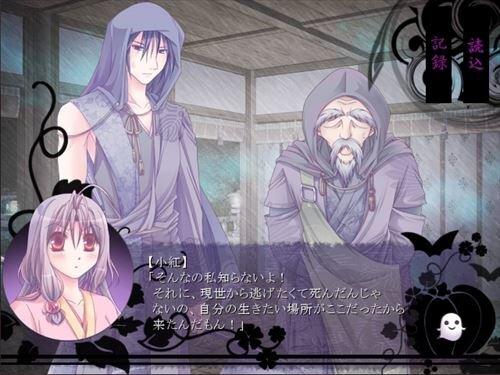 死神さんとお嬢さま Game Screen Shot1