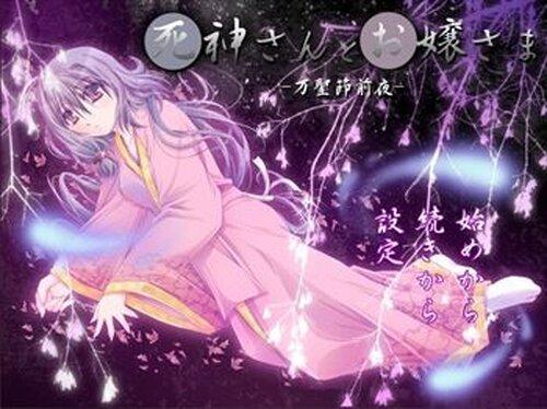 死神さんとお嬢さま Game Screen Shot2