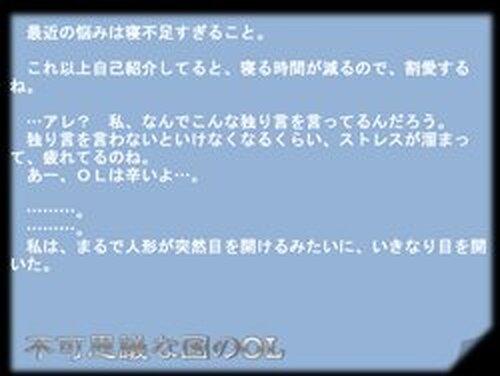 不可思議な国のOL~プロローグ~ Game Screen Shots