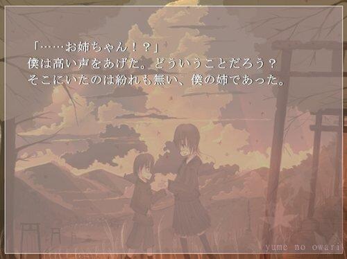 夢の終わり Game Screen Shot1