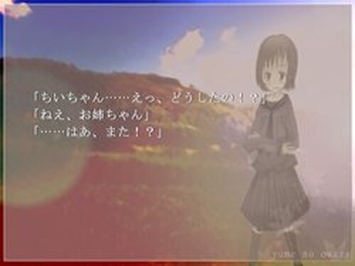 夢の終わり Game Screen Shots