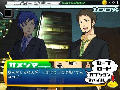 アサルとスパイ Game Screen Shot1