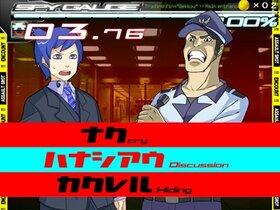アサルとスパイ Game Screen Shot3