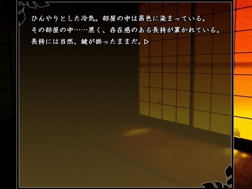 僕の宝物 Game Screen Shot1