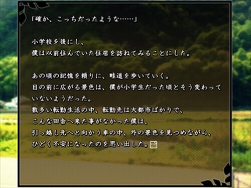 僕の宝物 Game Screen Shot2